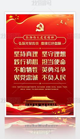 中国共产党伟大建党精神宣传标语挂画海报