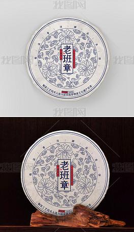 中国风青花瓷老班章茶饼包装国潮风茶包装古树茶