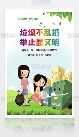 垃圾不乱扔举止显文明环保卫生海报