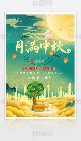 中秋海报中秋节海报月满中秋宣传海报设计模板
