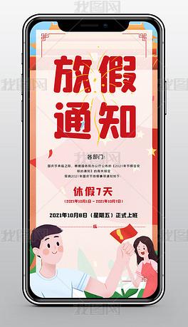 国庆节放假通知国庆节手机海报模板