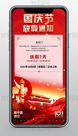 红色国庆节放假通知国庆节手机海报模板