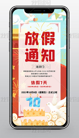 2021国庆节放假通知国庆节手机海报模板