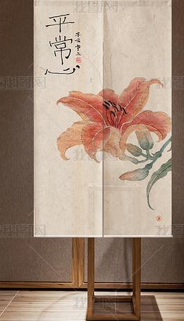 平常心书法中式门帘水彩花手绘装饰画新中式茶室