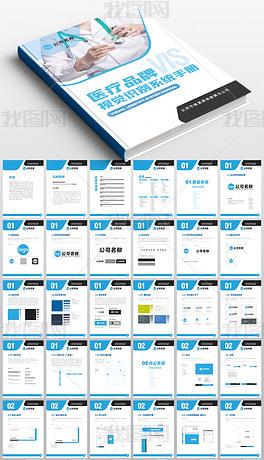 蓝色高端医疗品牌全套VI应用规范手册