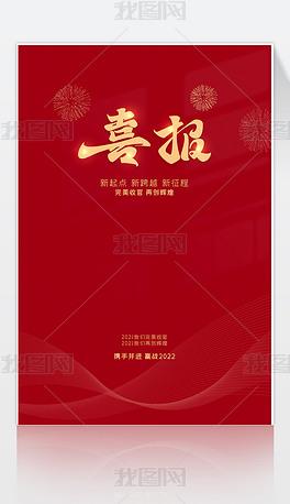 大气精美简约红色喜庆捷报喜报展板海报