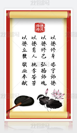 中国风卷轴师德师风海报设计
