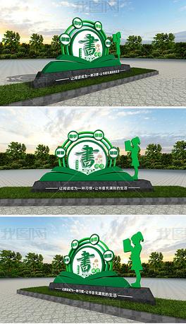 大气绿色环保校园阅读雕塑书香中国户外广场雕塑