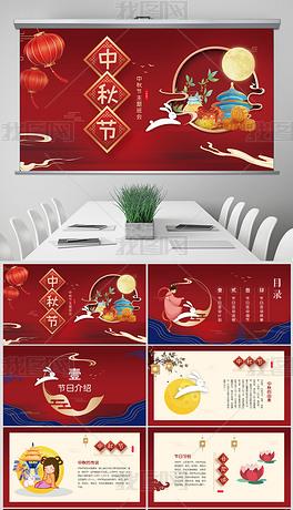 中国风传统节日团圆节中秋节动态中秋主题班会