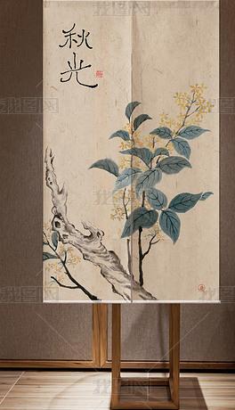 中秋书法中式门帘水彩花手绘装饰画新中式茶室