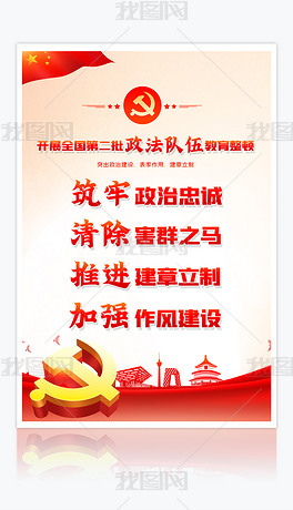 开展全国二批政法队伍教育整顿宣传展板海报板报