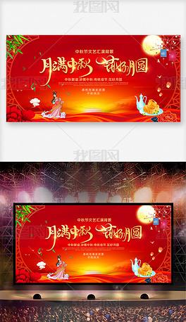 红色精美中秋佳节背景展板舞台背景设计