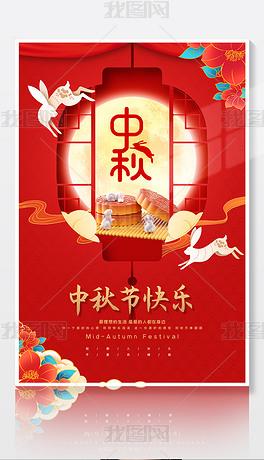 唯美传统中秋节海报中秋宣传海报设计
