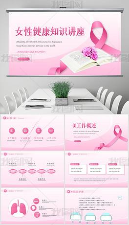 粉色唯美女性健康知识讲座PPT动态封面含PS