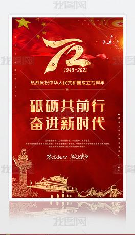 红色大气十一国庆节新中国成立72周年海报