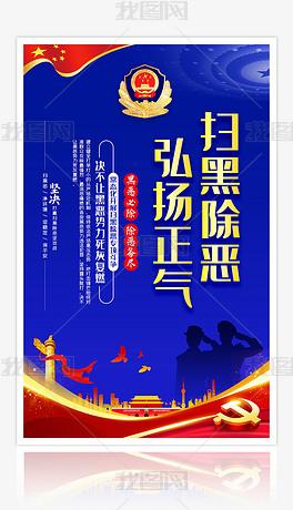 公安机关警察派出所扫黑办扫黑除恶宣传海报展板