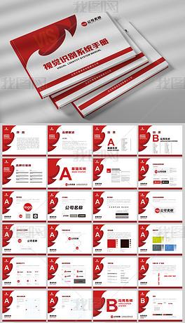 横板红色高端创意商务品牌全套VI应用规范手册