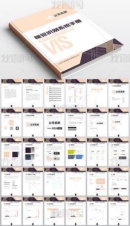全套房地产品牌vi手册模板