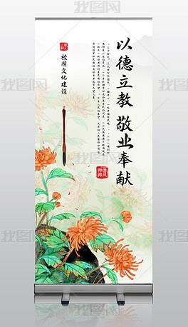 中国风校园文化室四君子水墨菊花展架画