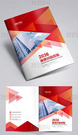 时尚大气封面企业宣传画册封面设计模板