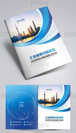 蓝色画册封面标书教材封面企业宣传册设计模板