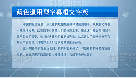 红蓝色科技商务文字框字幕框AE模板