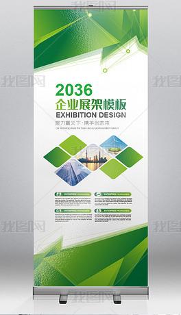 绿色企业简介展示易拉宝公司招聘X展架海报