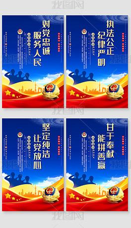 新时代公安人民警察文化宣传党建标语展板海报图