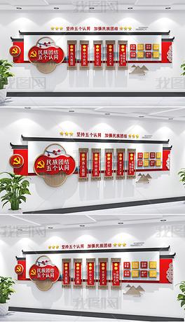 新中式民族团结五个认同文化墙