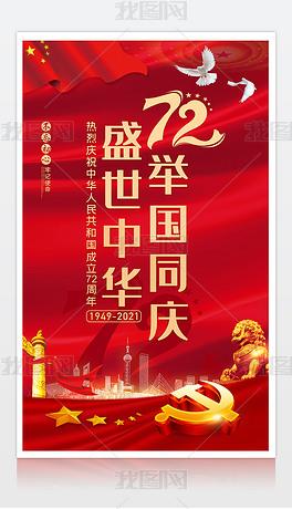 国庆节海报新中国成立举国同庆庆祝成立72周年