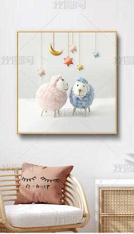 北欧现代创意3D立体卡通小绵羊儿童房装饰画