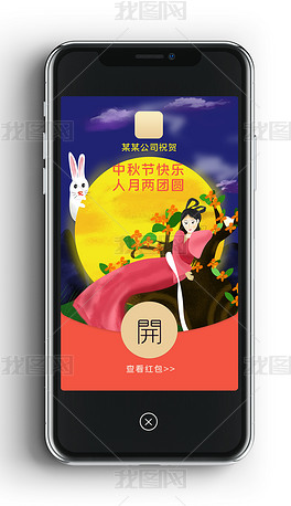 中秋节个人企业微信红包封面模板PSD