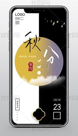 黑白简约秋分节气微信朋友圈新媒体手机海报