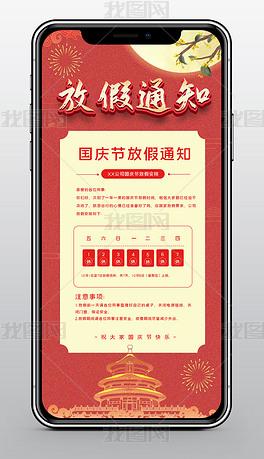 国庆节放假通知微信朋友圈新媒体手机海报模板