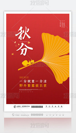 红色房地产创意时尚简约24节气秋分宣传海报