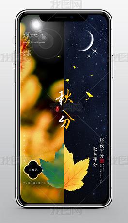 秋分节气微信公众号新媒体手机节气海报