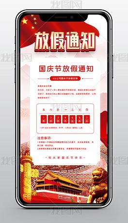 国庆节放假通知微信公众号新媒体手机海报模板