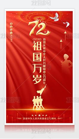 庆祝中国共产党成立72周年欢度国庆海报宣传栏
