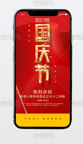 喜迎国庆国庆节72周年手机微信宣传海报