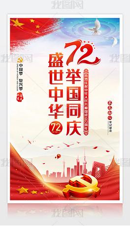 庆祝新中国共产党成立72周年宣传海报设计模板