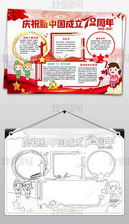 国庆节小报庆祝新中国成立72周年小报手抄报
