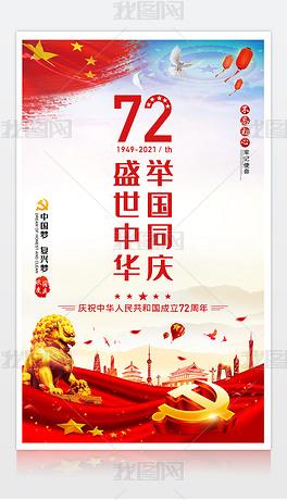热烈庆祝新中国成立72周年举国同庆宣传海报