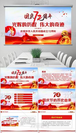 十一国庆节新中国成立72周年PPT