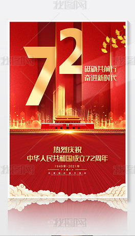 2021十一国庆节海报新中国成立72周年海报
