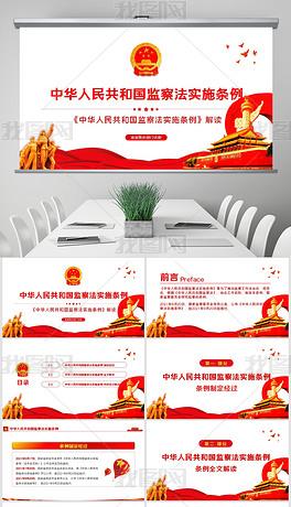 中华人民共和国监察法实施条例PPT党政