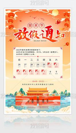 2021新中国成立72周年国庆节放假通知海报