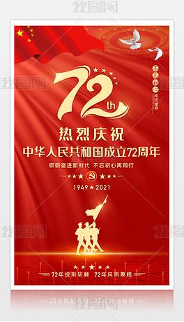十一国庆节海报新中国成立72周年宣传海报设计