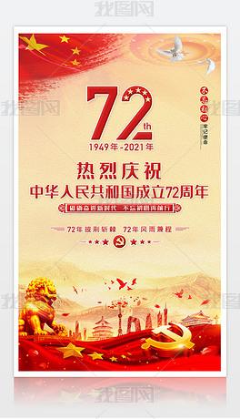 庆祝十一国庆节海报新中国成立72周年海报设计