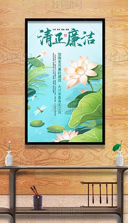 中国风清正廉洁海报挂画