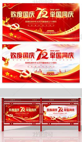 大气十一国庆节庆祝新中国成立72周年展板